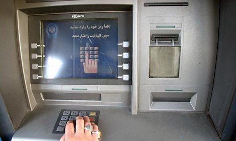 کلاهبرداری از طریق عابر بانک