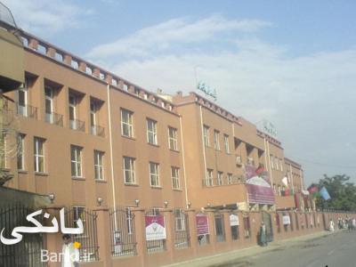central%20bankafghanestan.jpg