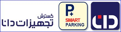 http://banki.ir/images/stories/h2/smartparking.jpg