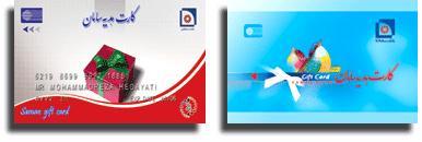 مقایسه کارت هدیه بانک های مختلف +تصویر